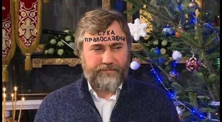 Будни православных сук