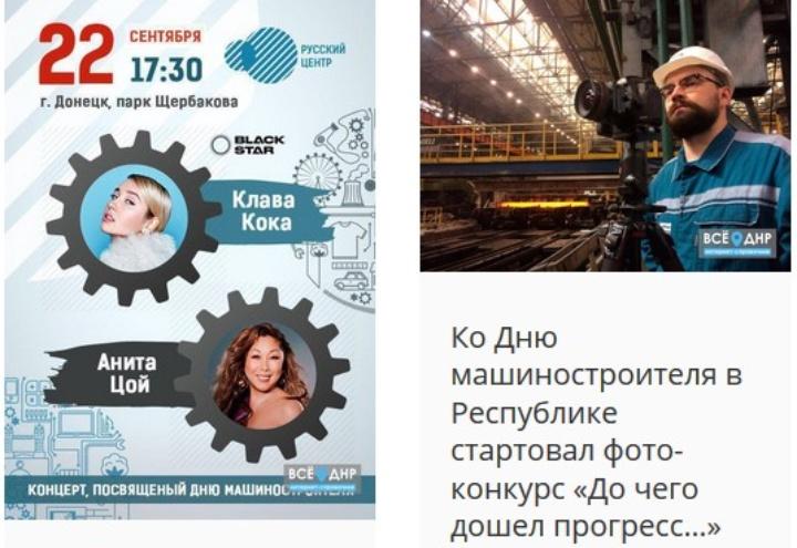 Палочка Махана из Украины и день машиностроителя