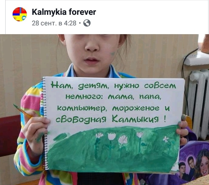 Калмыцкая Народная Республика. Начало Калмицька народна республіка. Початок