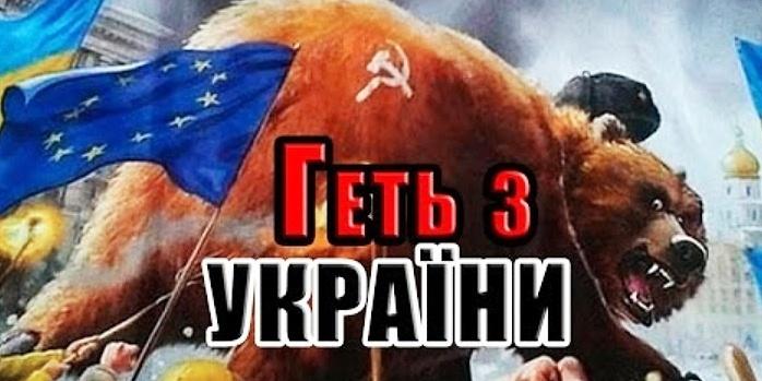 Україна продовжує операцію по демонтажу рф зсередини. Росіянам не читати