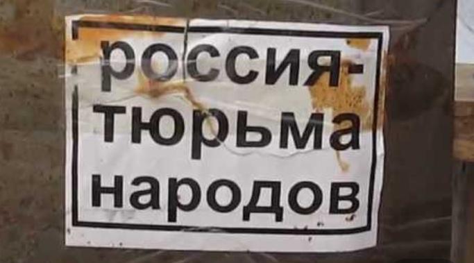 Російський шовінізм та так званий День народної єдності.