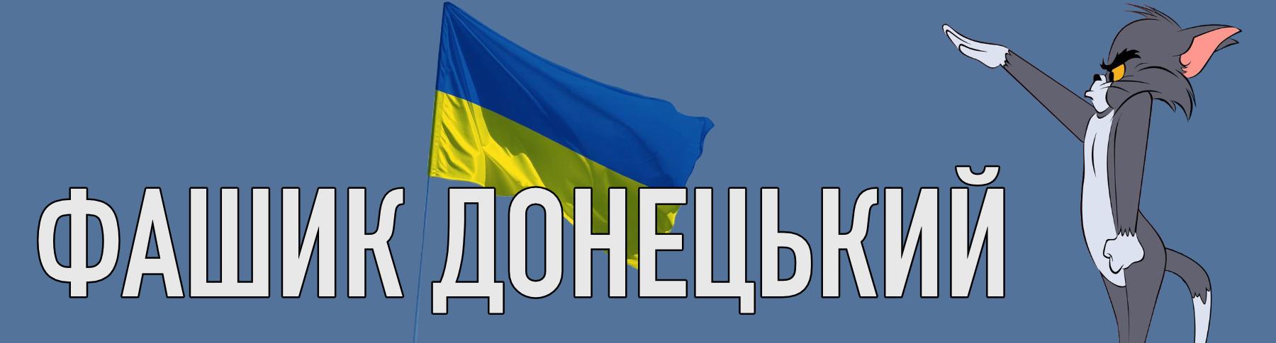 Фашик Донецкий