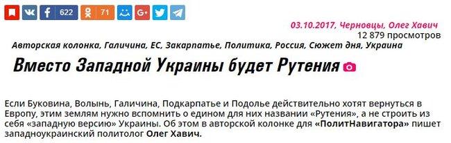 Як роспропаганда працює в Чернівцях