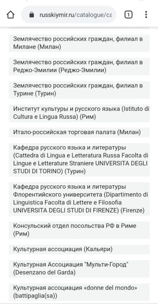 Как работает кремль в Италии