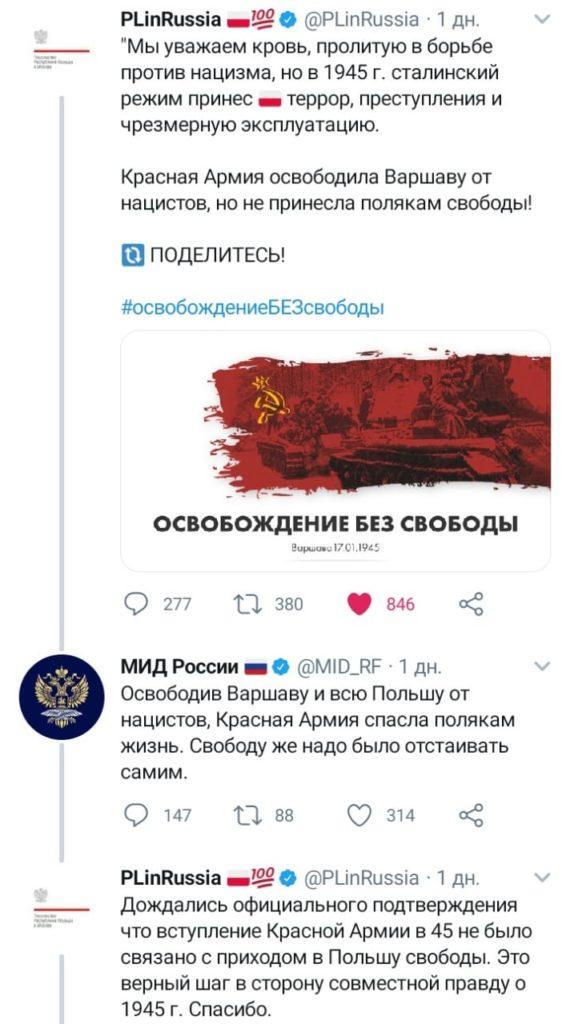 Як росію Польща послала