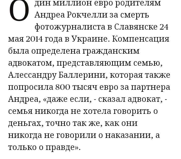 Волшебный пендель украинской ассоциации журналистов