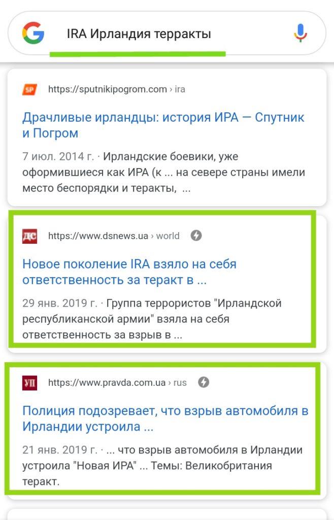 Ирландские террористы на Донбассе