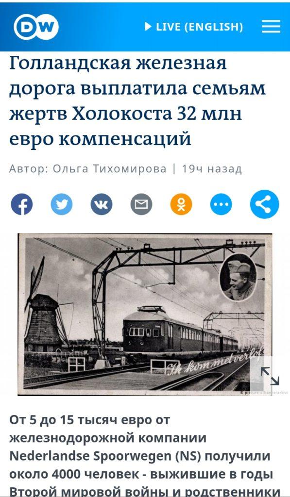 Как Хунта нагнет ржд. Русским не читать