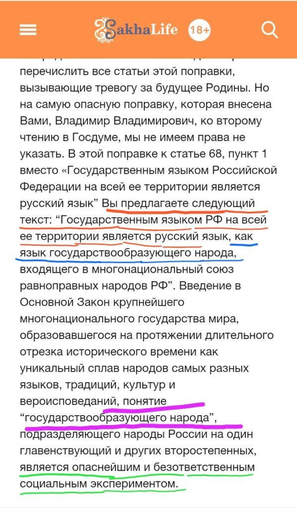 ЯНР. Якутская народная республика. Начало