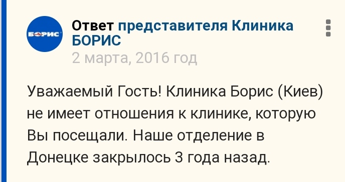 """Как коллаборанты """"вылечили"""" клинику """"Борис"""""""