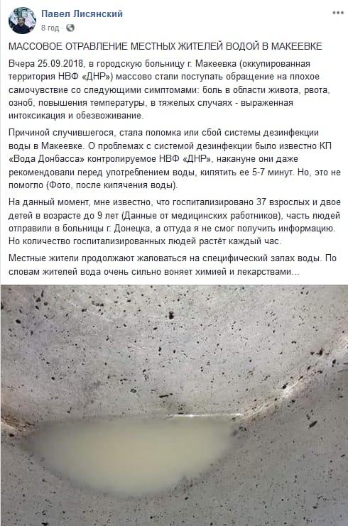 Вода чи вірус вб'є Донбас?