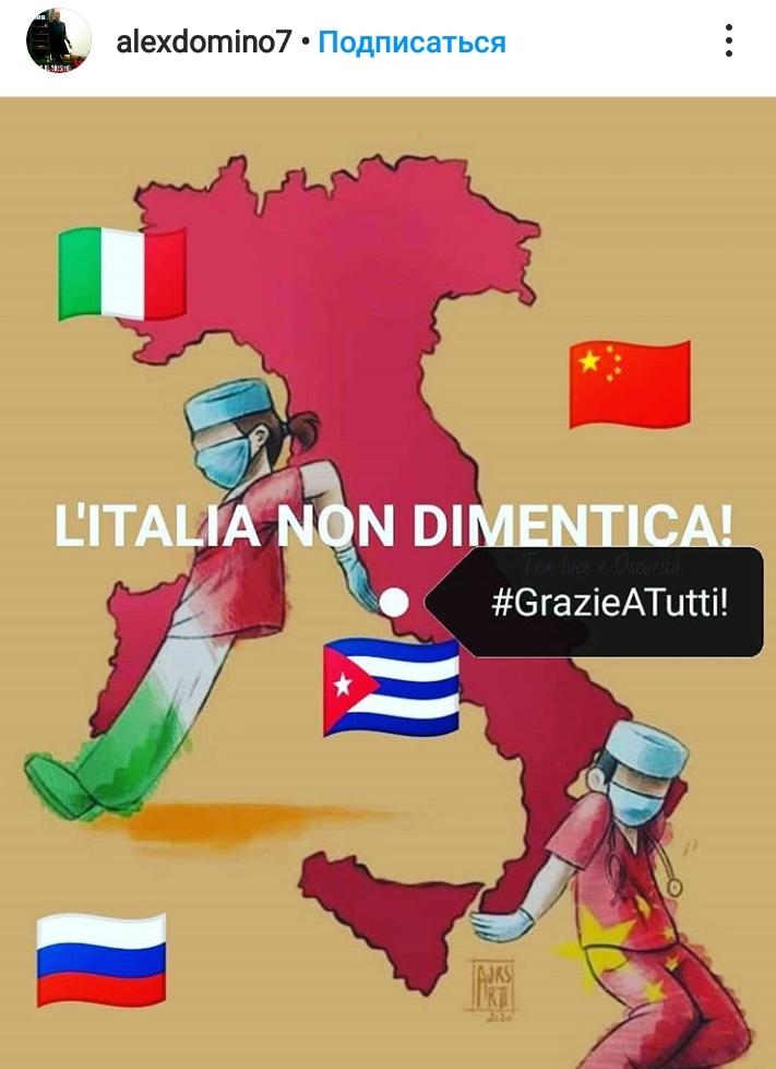 Как россия покупает итальянцев. Фотофакты