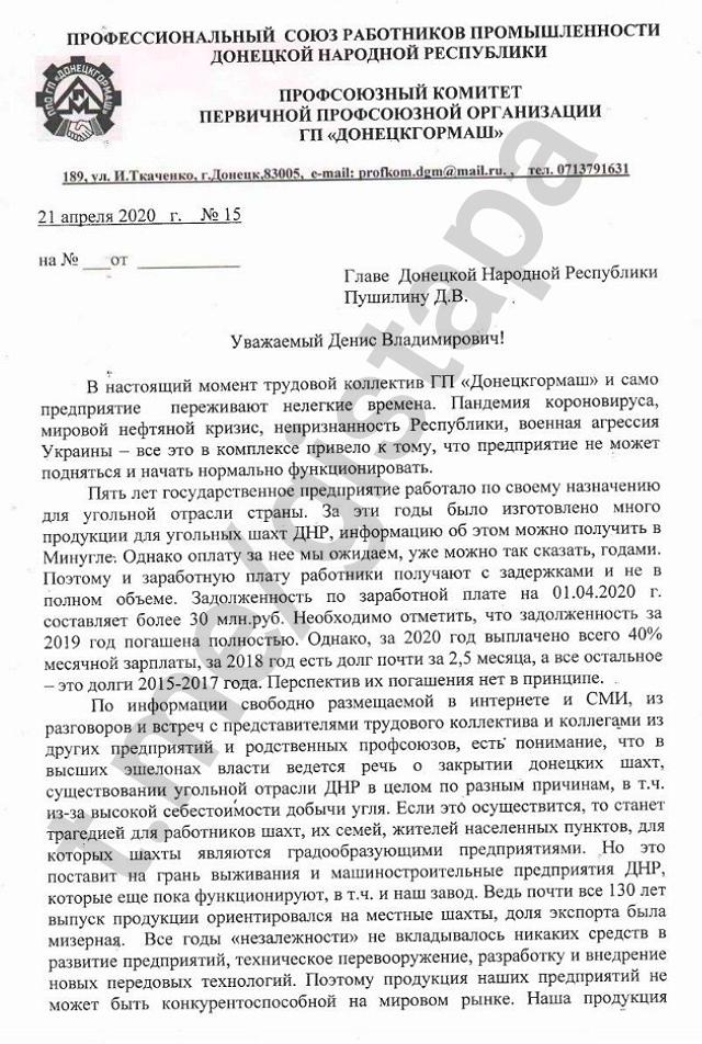 """Граждане """"ДНР"""" на грани вымирания"""