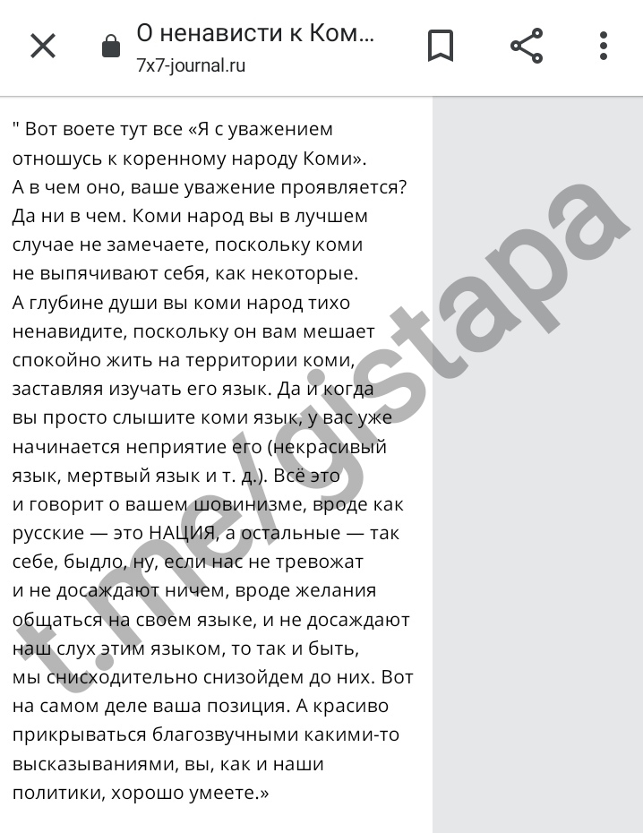 Геноцид в Республике Коми. Сделано в москве