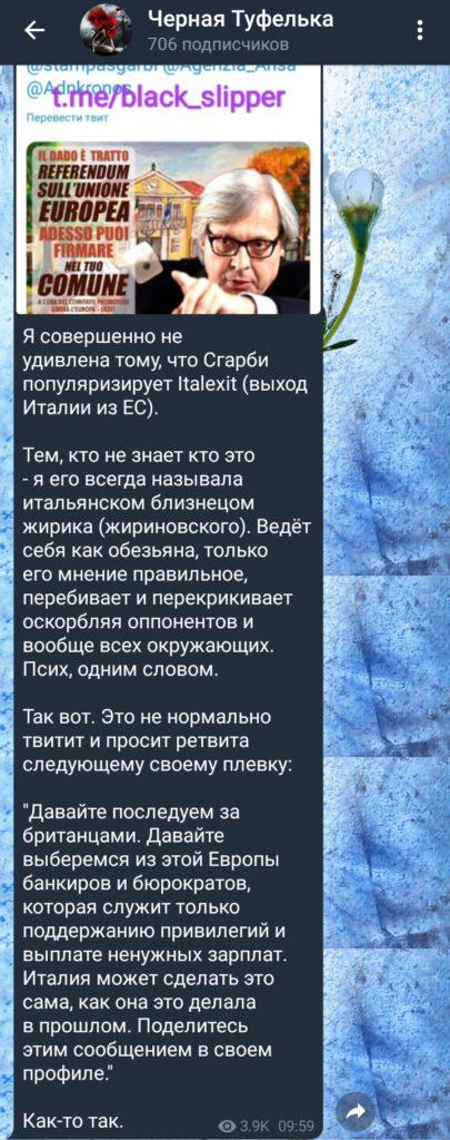 Русский референдум для развала ЕС готов
