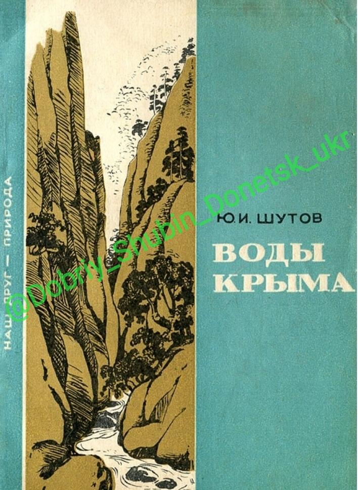Крым, вода и апокалипсис