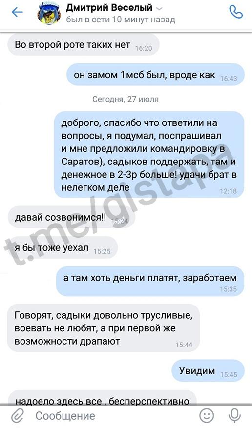 Информационная война в скриншотах. Ноктюрн