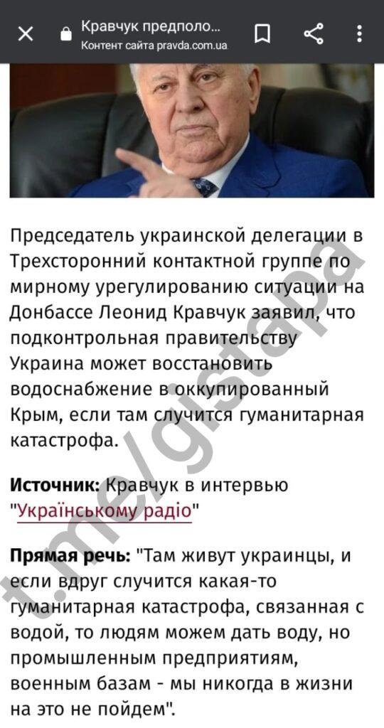 Дать или не дать? О поставках воды в Крым. Ч.2