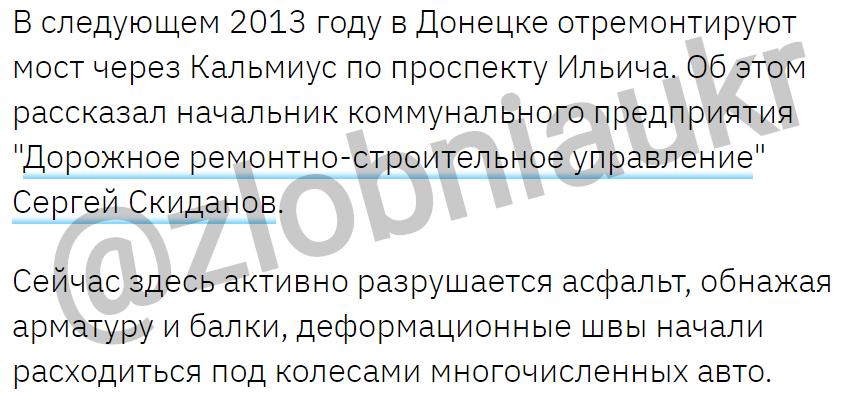 Коли в Донецьку впаде міст на ілліча?
