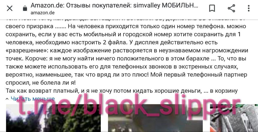 """Подарок из Германии с """"любовью"""" для пенсов дынырии"""