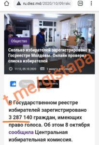 """Операция """"Молдованаш"""" или как рф хочет купить выборы в Молдове"""