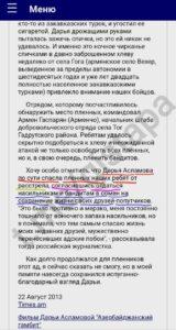 Дарья асламова и карабах. Эссе про ох и ах