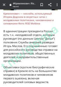Майдан в Молдове. Уже скоро
