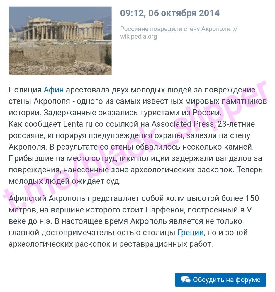 Памятники архитектуры в мире и русские вандалы