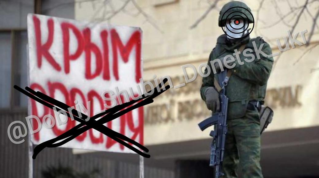 Быть или не быть кацапским базам в Крыму - решать Байдену.