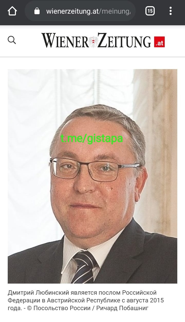 Австрийский гад или о чём наврал русский дипломат