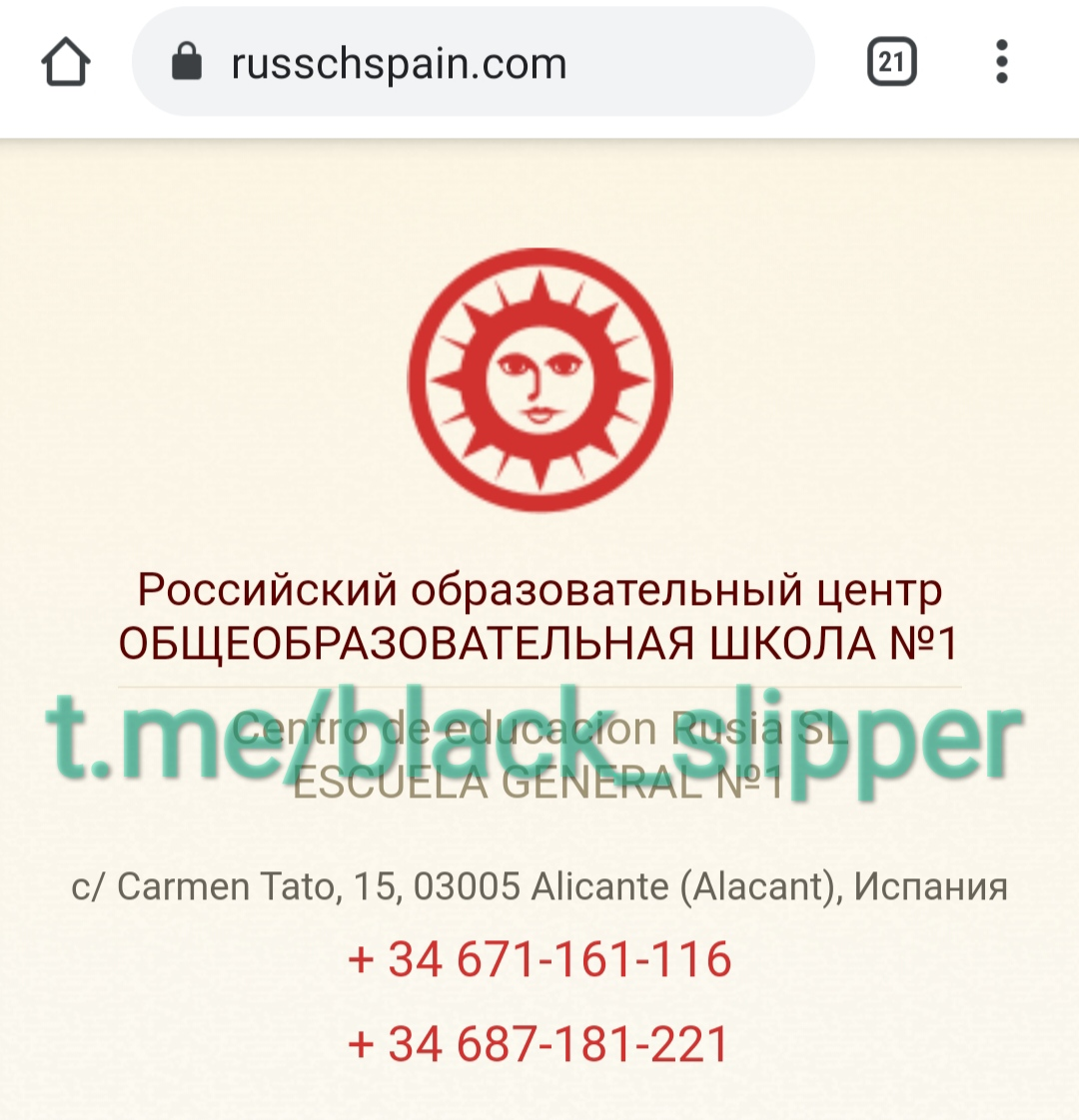 Как СБУ русских детей выгоняет из университетов Испании