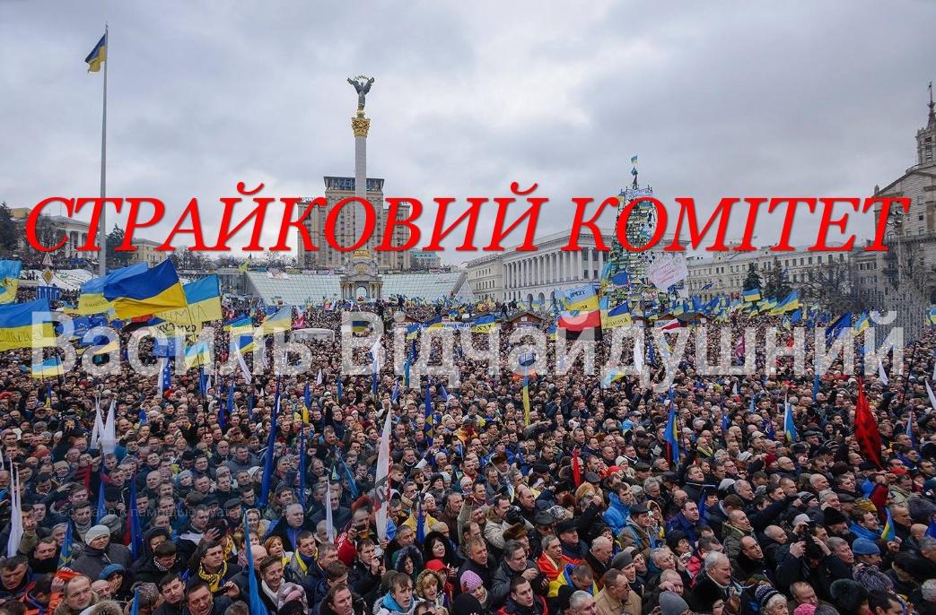 Про жабу, шахтарів та українське суспільство