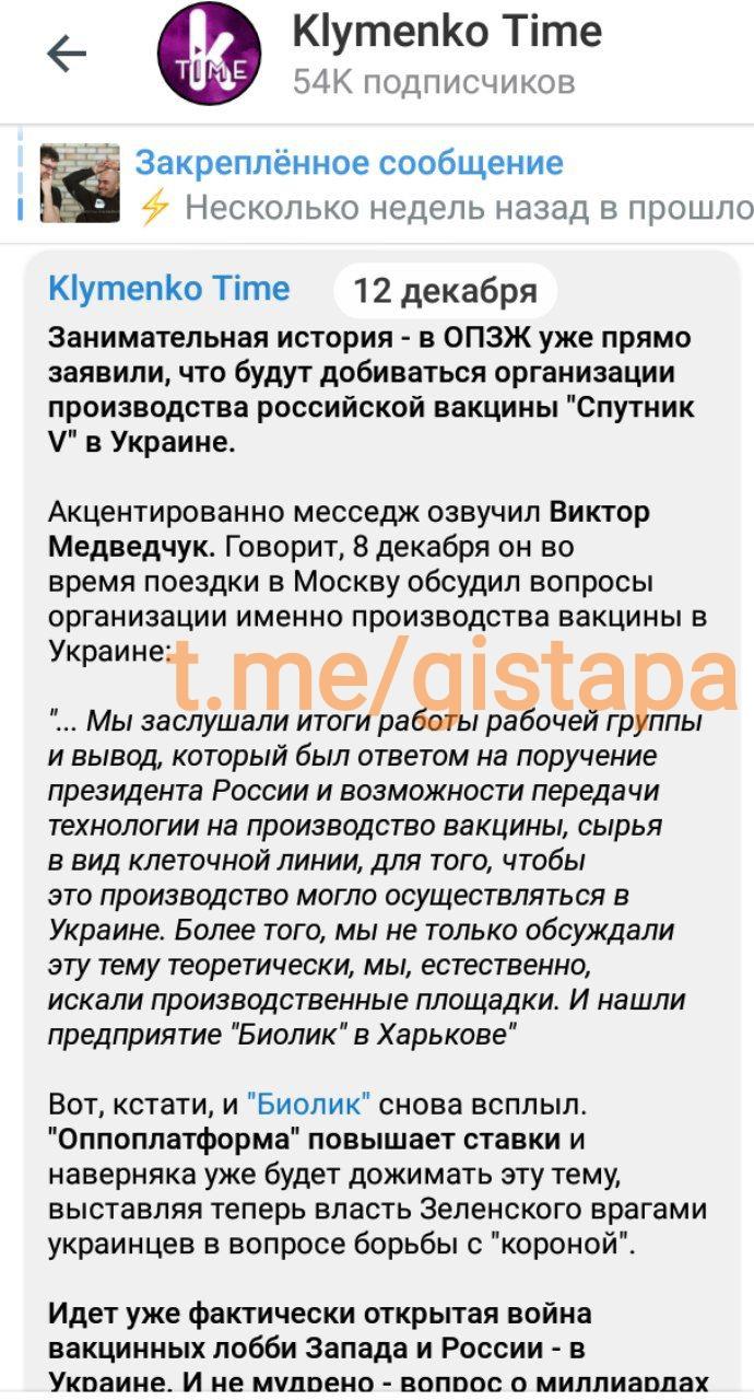 """О производстве русской """"вакцины"""" в Украине"""
