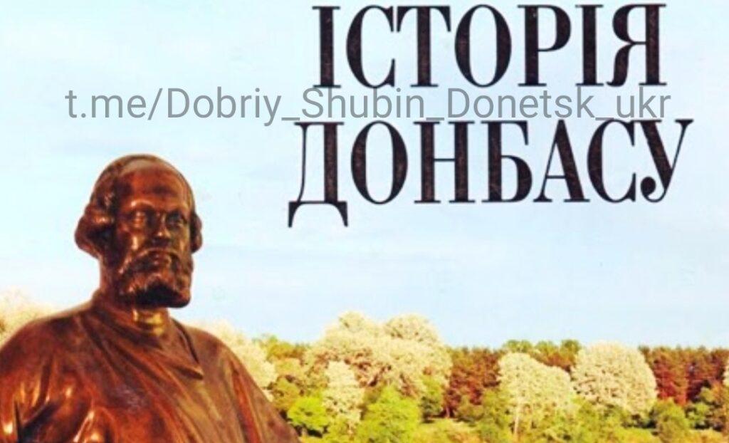 Донбасс. Подлинная история региона без кацапов