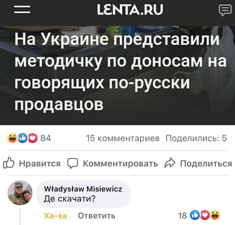 "Уповноважений ""по доносам на русскіх"" і роспропаганда"