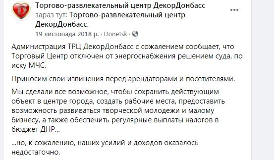 Жизнь Донбасс декора.