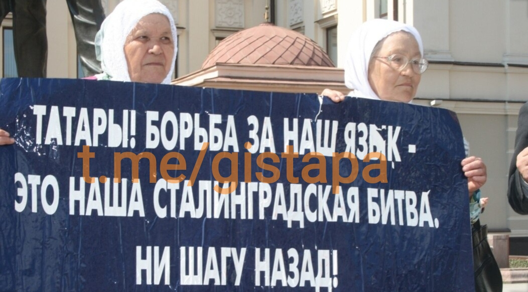 Как москва татар притесняет