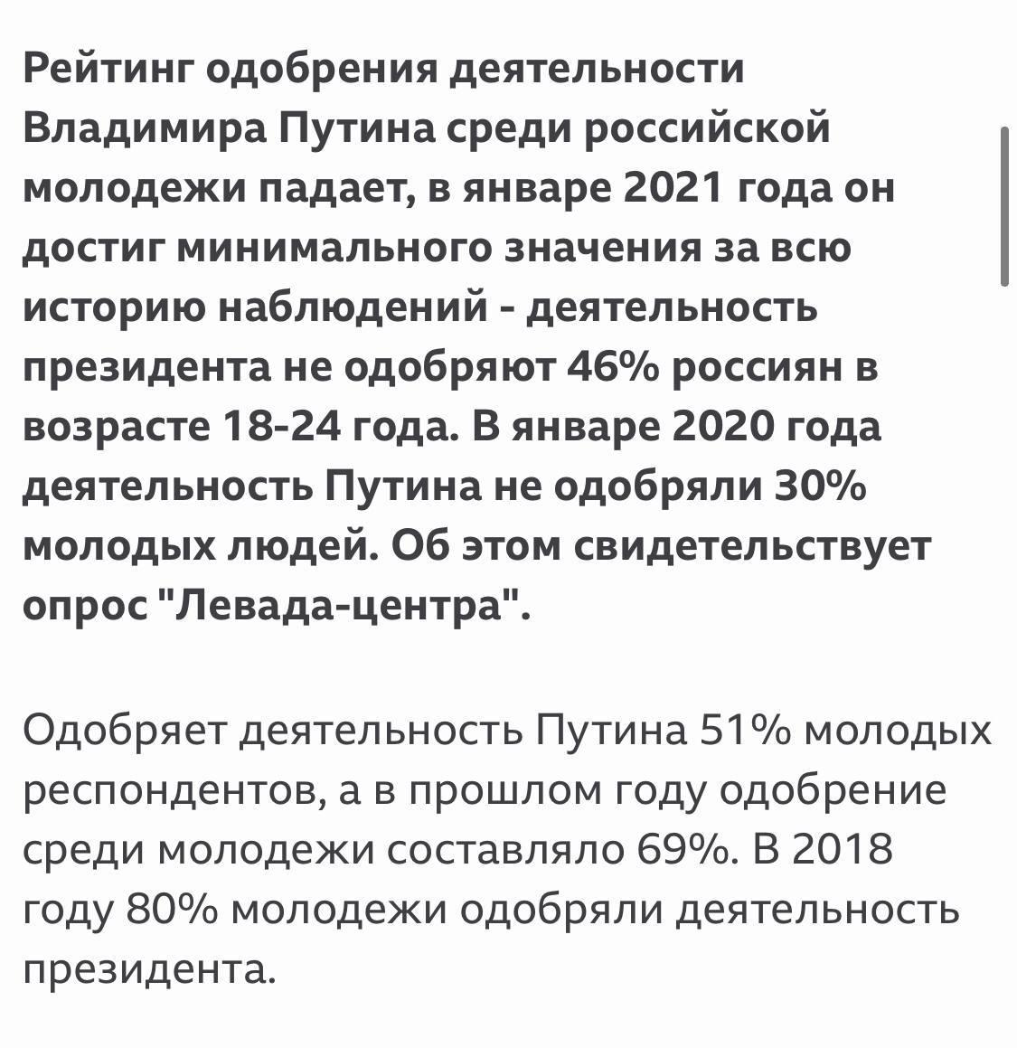 """Что такое """"рейтинг путина"""". Разбор полётов"""