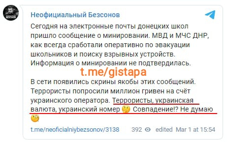 Будни Донецка