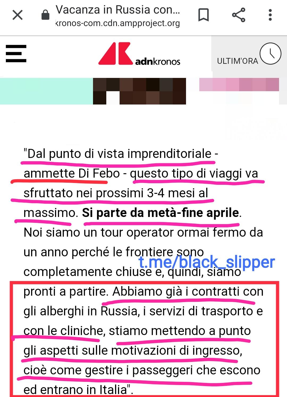 """""""Вакцино-тур"""" из Италии в россию. Сделано на рф."""