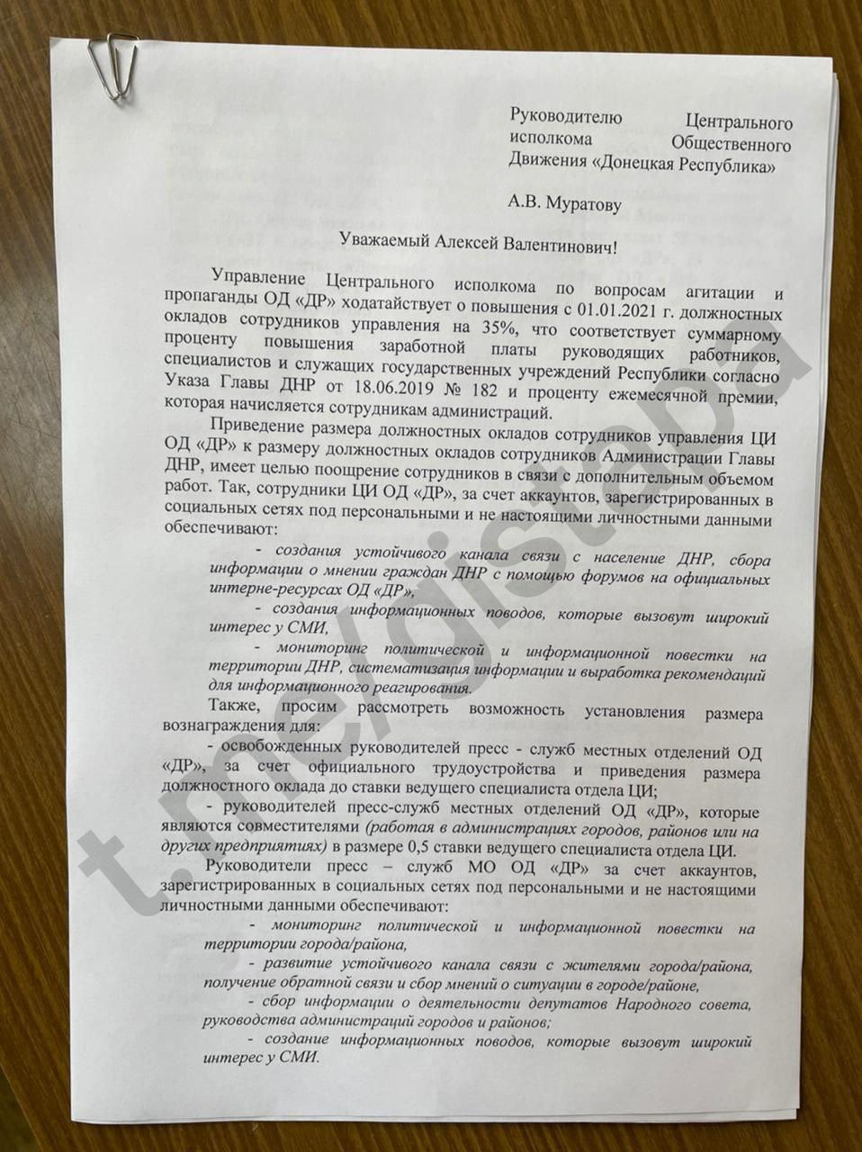 Они врут за рубли. Эксклюзивные документы минпропаганды дыныры