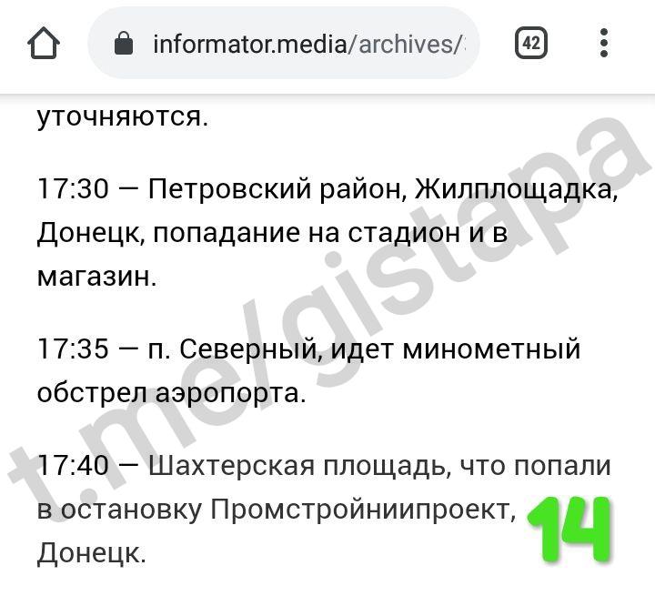 Как рф остановки взрывала на Донбассе