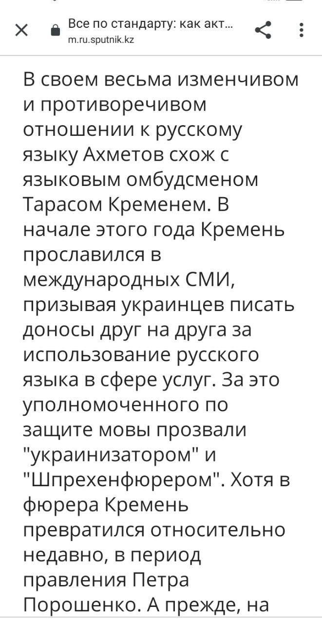 Казахская русофобия. Сделано в Украине. Наверное