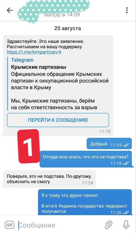 Как фсб в Крыму газопровод взрывала