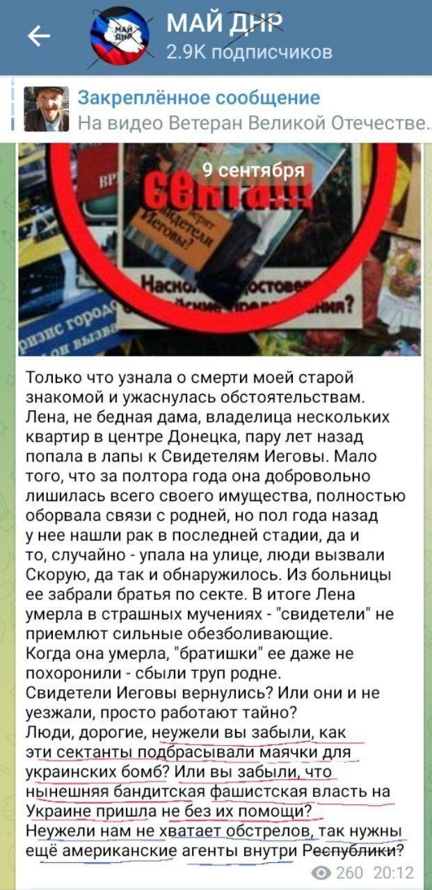 Обстрел Донецка 8.09. Разбор полетов